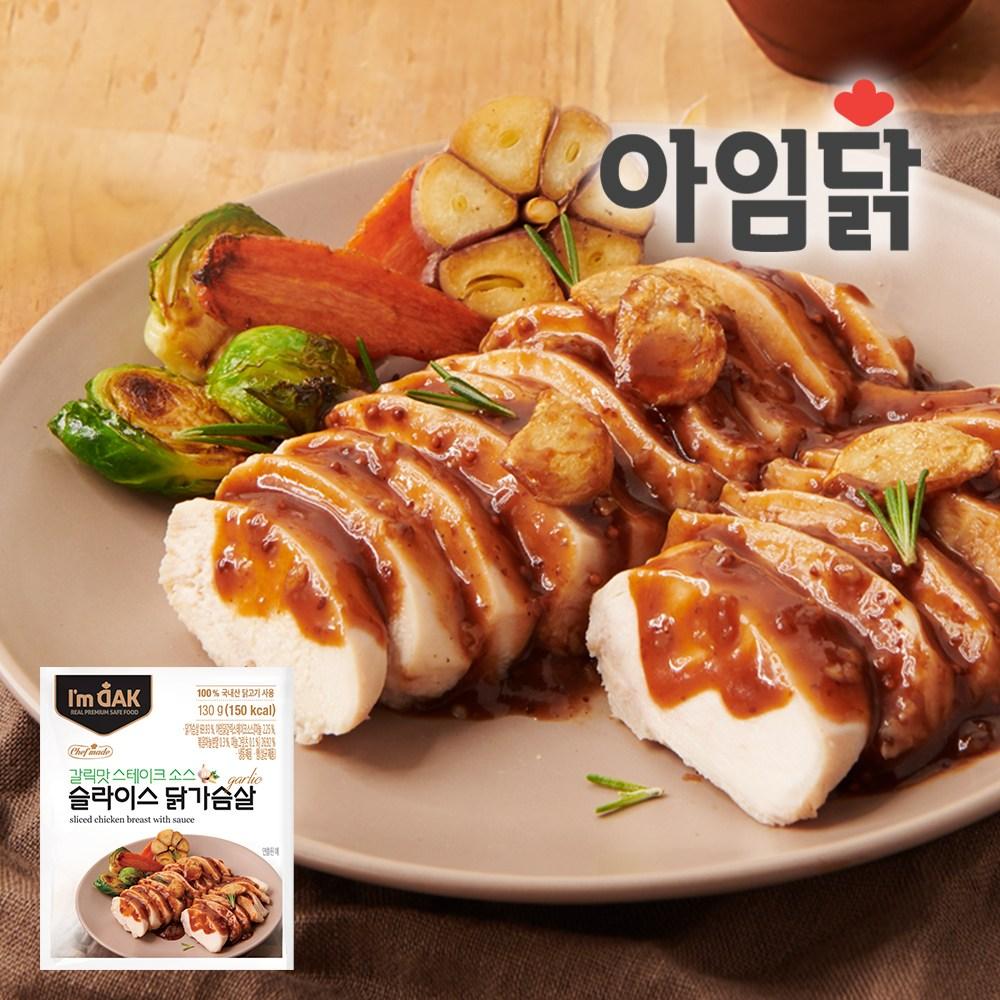 아임닭 갈릭맛 스테이크 소스 닭가슴살 슬라이스, 10개, 130g