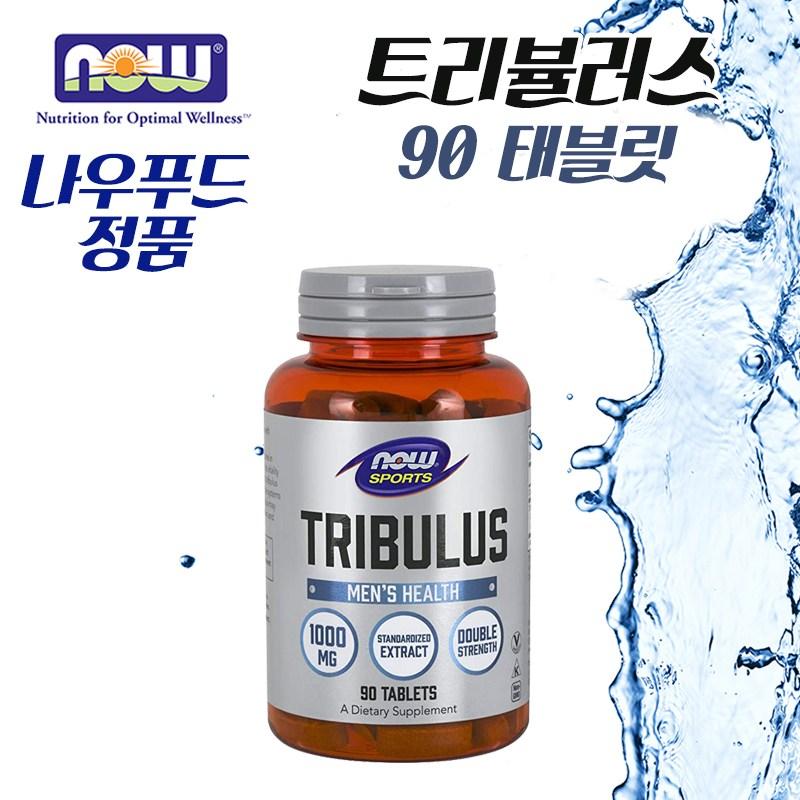 Now Foods Tribulus 나우푸드 트리블러스 1000mg 90Tabs, 1000mg x 90정 1개
