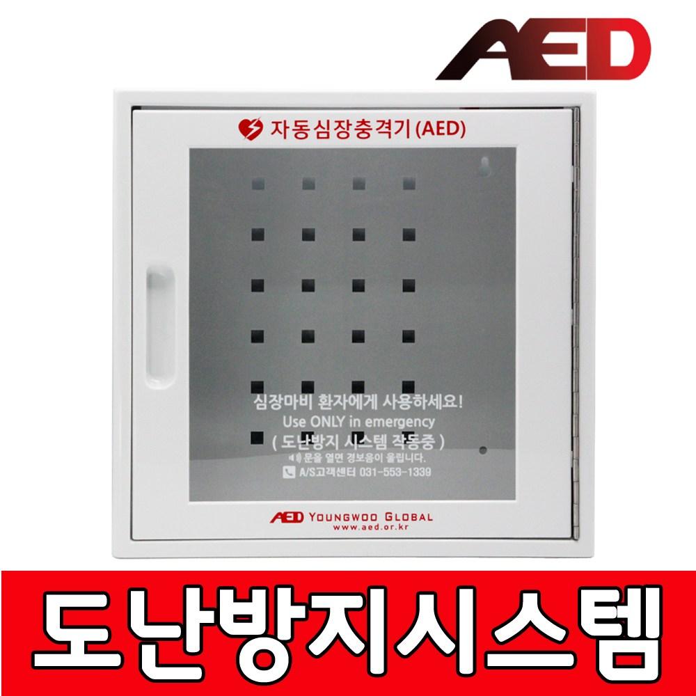 나눔테크 자동심장충격기 제세동기 AED보관함 벽걸이형 YWG-10