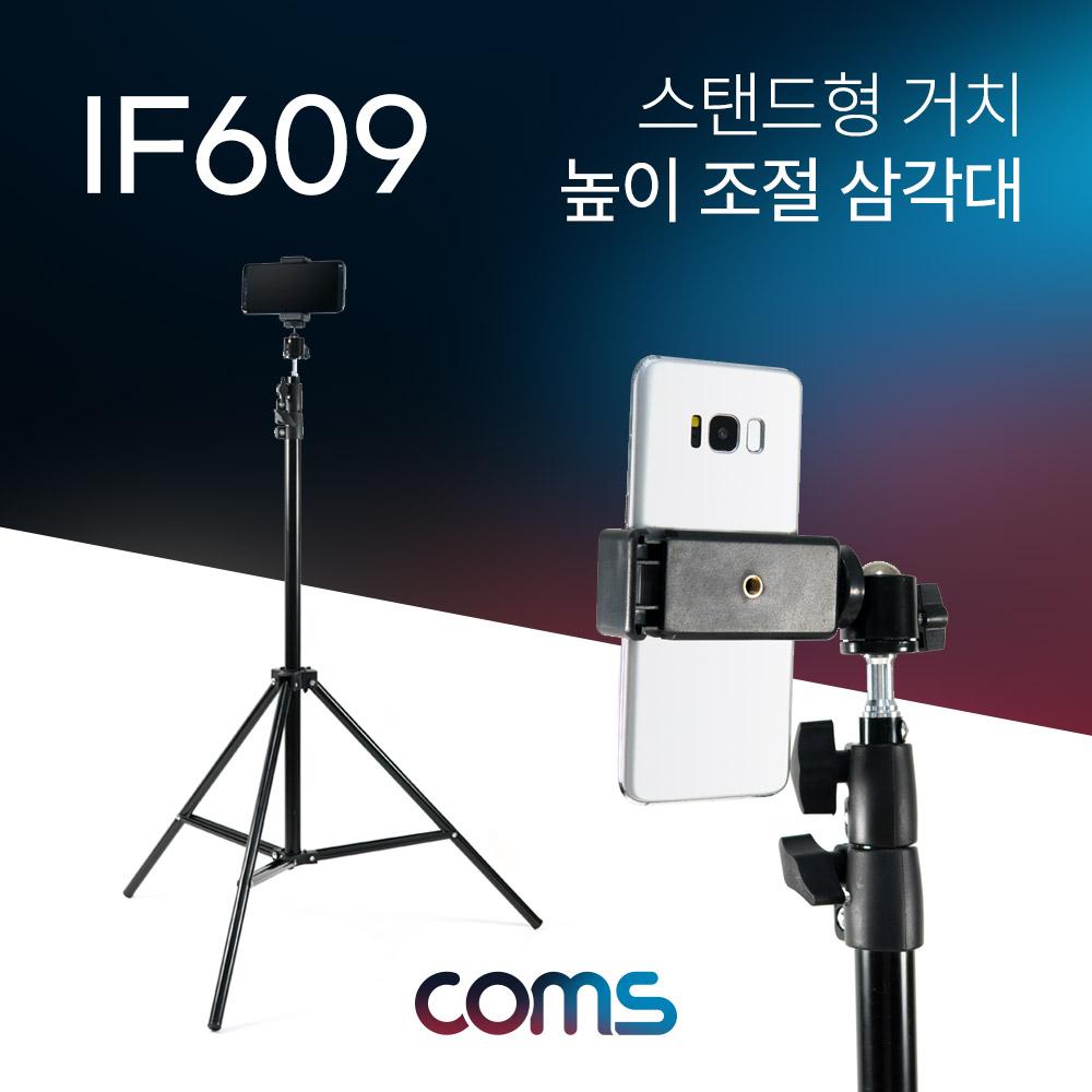 LG V50 마운트 높이/각도 조절 삼각대/스탠드 2M 높이, IF609