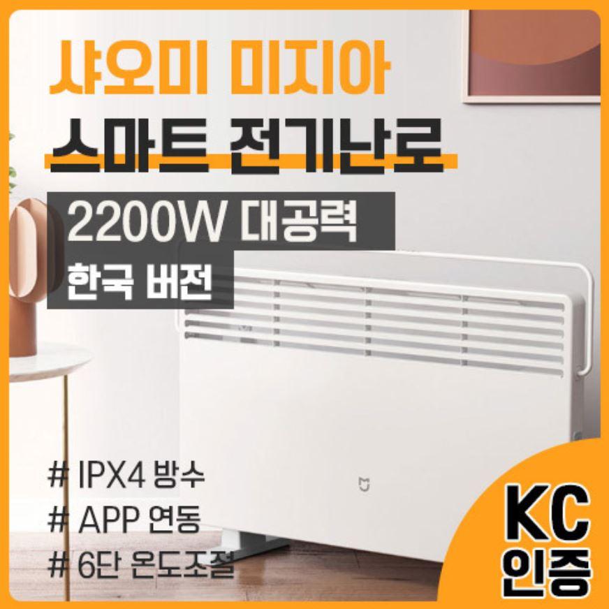 샤오미 미지아 전기히터 3세대 라디에이터 전기난로 글로벌버전, 한국형케이블(한국형케이블)