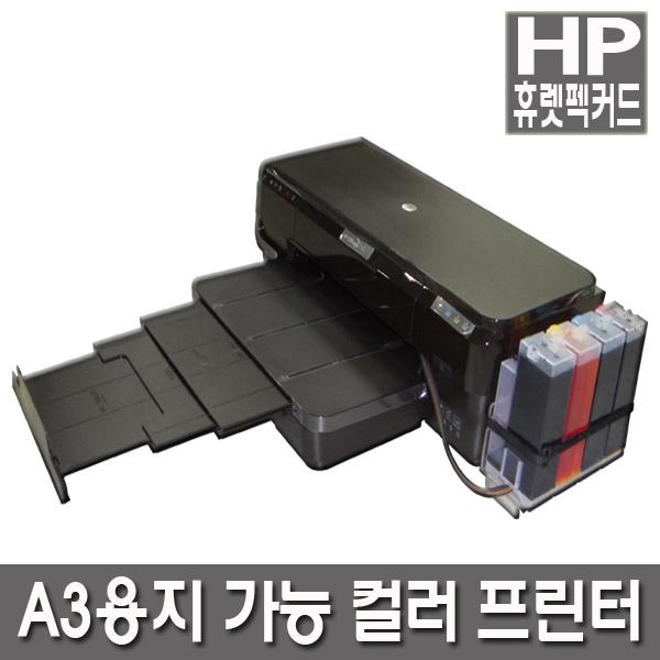 삼성 HP OfficeJet Pro 7110 A3용지 무한잉크프린터, 프린터+1600ml잉크포함(테스트후 택배발송)