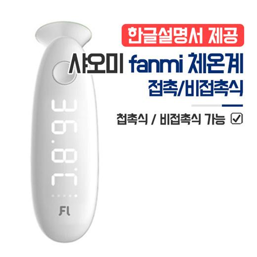 샤오미 FANMI 비접촉식 접촉식 귀체온계 적외선 체온계, 1개