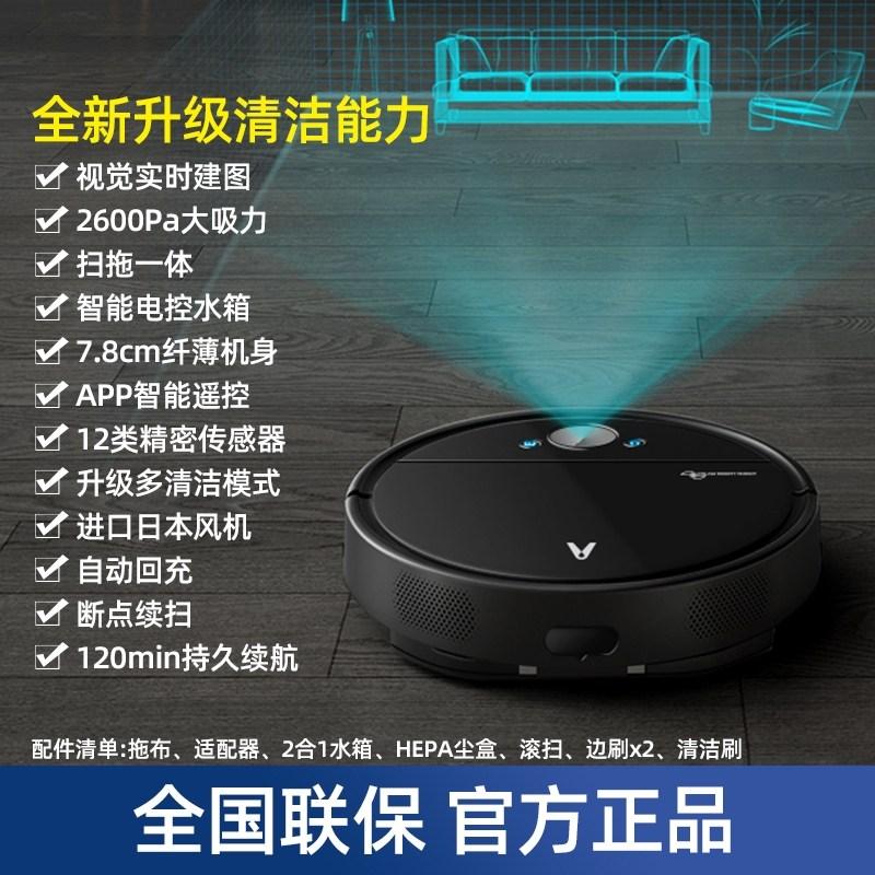 물걸레 로봇 청소기 추천 윤미 닦고 닦고 올인원 기계 휴대 전화 지능형 제어 청소 홈, 검정 (POP 5650651061)