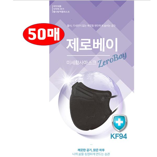 Kf94 제로베이 블랙 황사방역 2D 새부리형 미세먼지 대형 마스크 50매, 제로베이 대형 블랙50매