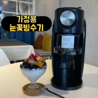 눈꽃빙수기 팥빙수기계 가정용빙수기 자동 빙삭기 업소용 빙삭기 캠시트 에바 (POP 5553493874)