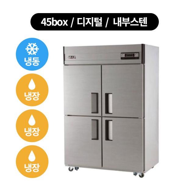 유니크 냉장고 45박스 냉장.냉동 (1260x800x1900) 기존 1칸냉동, 디지털-내부스텐