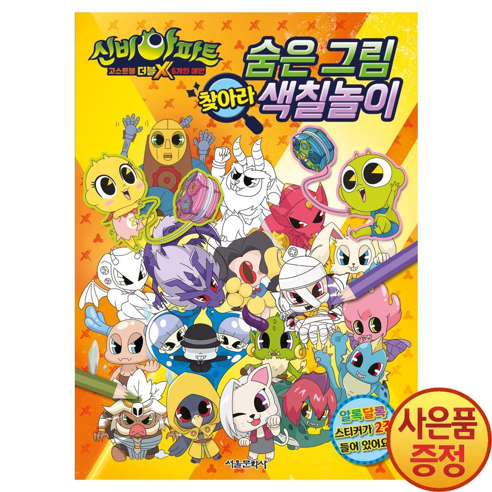 서울문화사 신비아파트 고스트볼 더블X 6개의 예언 숨은 그림 찾아라 색칠놀이