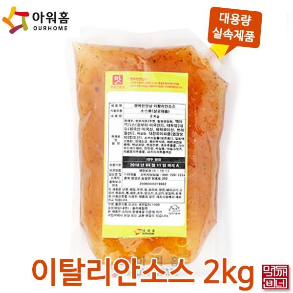 [먹깨비네] 아워홈 이탈리안소스 2kg 대용량소스, 1팩