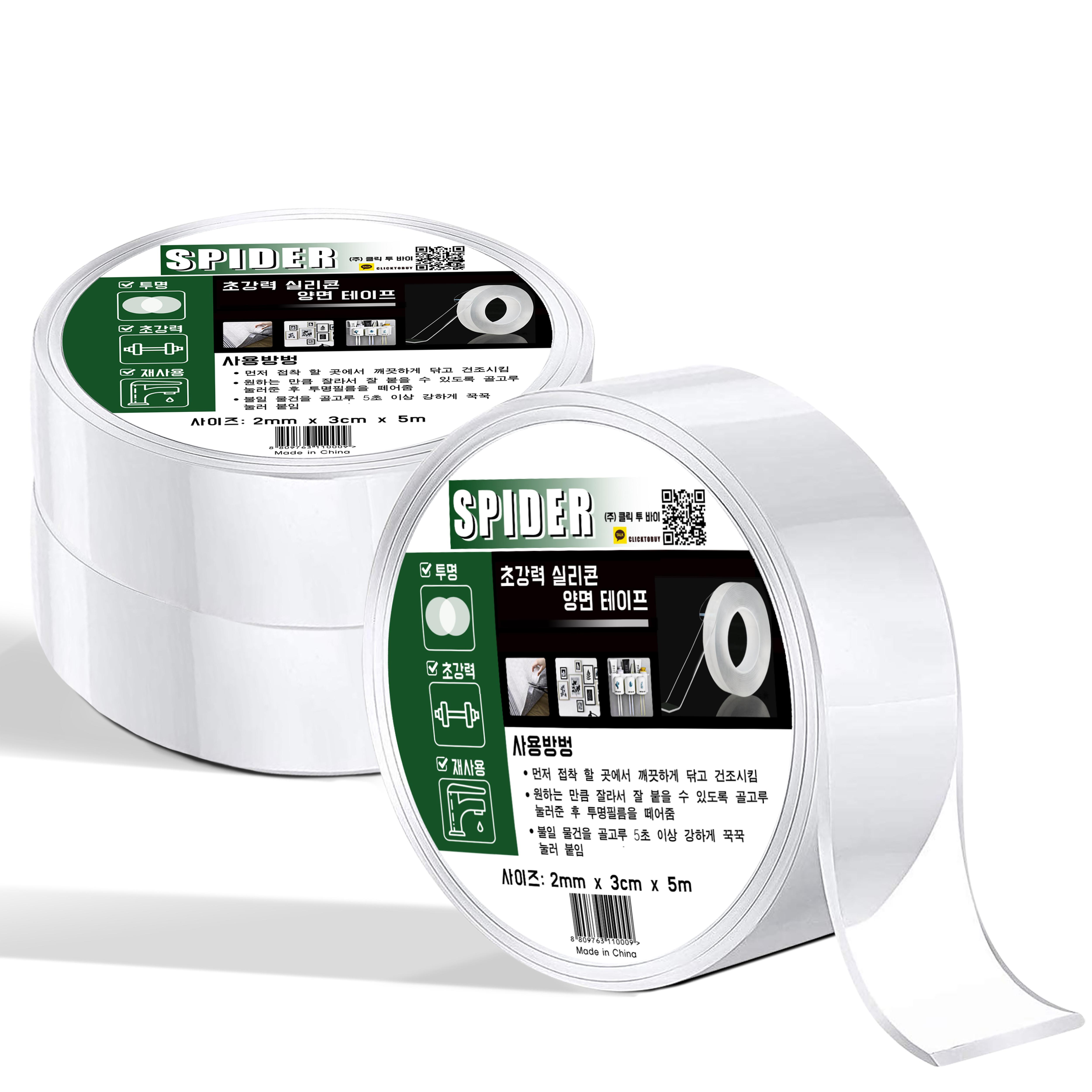 Spider Tape 자국없는 초강력 실리콘 양면 테이프 (2mm x 3cm 5M), 3개