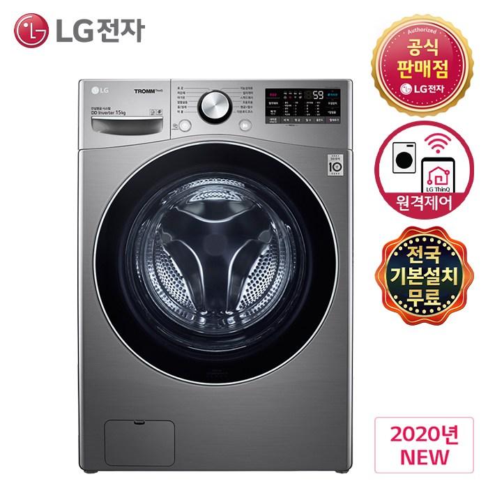 LG 전자 TROMM 15KG NEW 드럼세탁기 F15SQT (주)삼정
