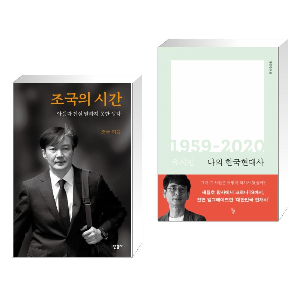 (조국의 시간 그리고 책) 조국의 시간 + 나의 한국현대사 1959-2020 (전2권)