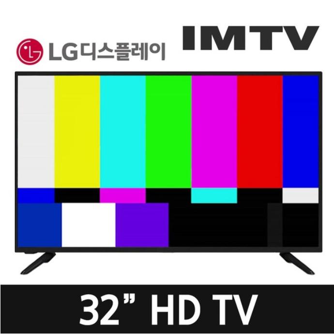 32인치 HD LED TV 81cm (무결점) LG패널