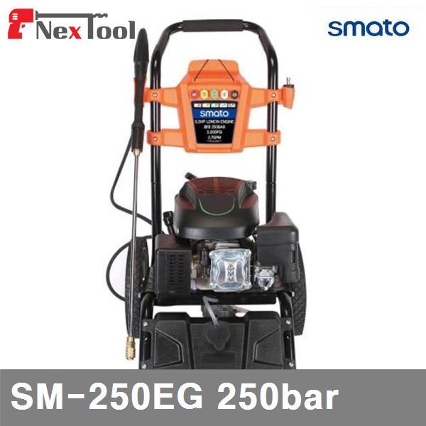 (화물)스마토 1179866 엔진고압세척기 SM-250EG 250bar 10.2ℓ/min (1EA)