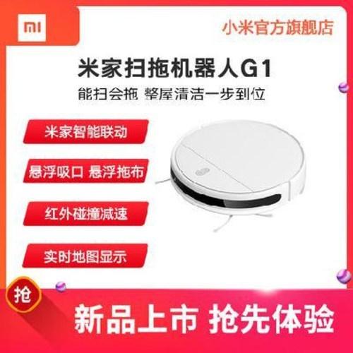자동 물걸레 로봇청소기 진공청소기 샤오미 홈청소기 G1 스마트홈 홈스펀 일체형 청소기, 01 백색 규격.