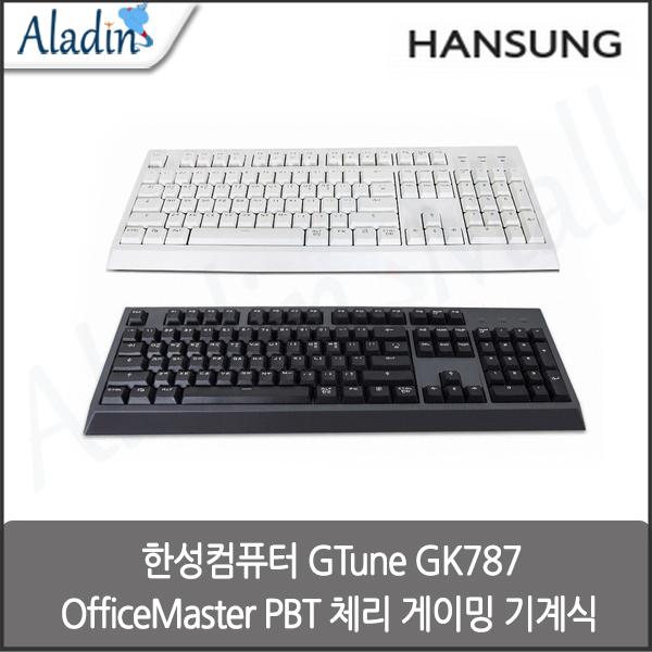 한성컴퓨터 Gtune GK787 OfficeMaster 저소음 적축 기계식 키보드, 블랙 적축, GK787 PBT 체리 저소음