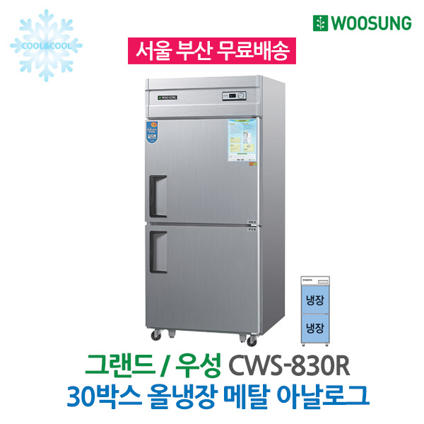 그랜드우성 업소용냉장고 올냉장 CWS-830R 메탈, 단일상품