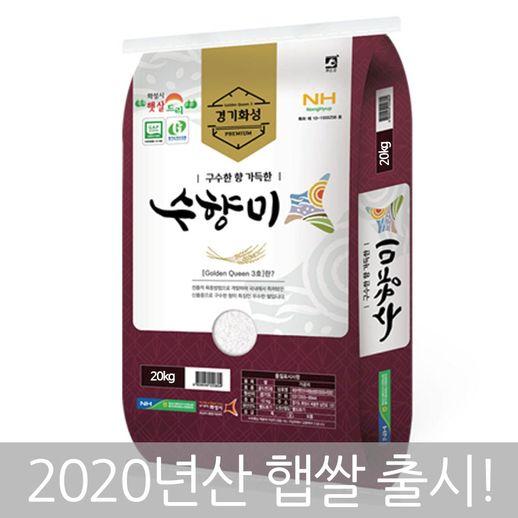 골든퀸 3호 농협 수향미 20kg / 상등급 최근도정