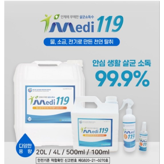 5시이전 당일출고 살균소독수20L 메디119 천연탈취 안심살균소독제 차아염소산나트륨, 단일상품