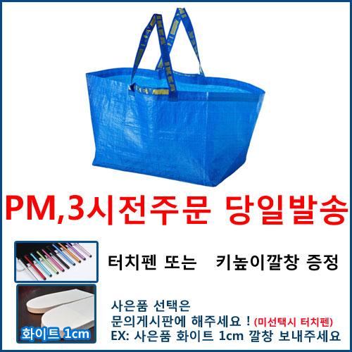 이케아 대용량 분리수거가방 장바구니 빨래방가방 이케아BAG 프락타 71리터