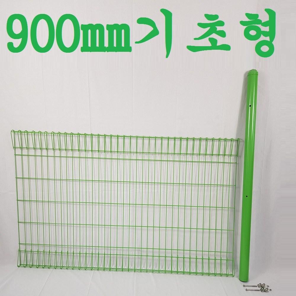 메쉬휀스 메쉬휀스철망 900mm 기초형 매립형 1경관 (휀스망 휀스기둥 연결부속포함) (POP 5041165440)
