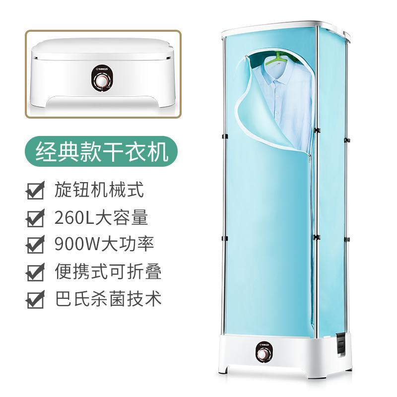 코스트코건조기 Yangtze 접이식 살균 건조기 가정용 소형 의류 건조기 빠른 건조, 클래식 접이식