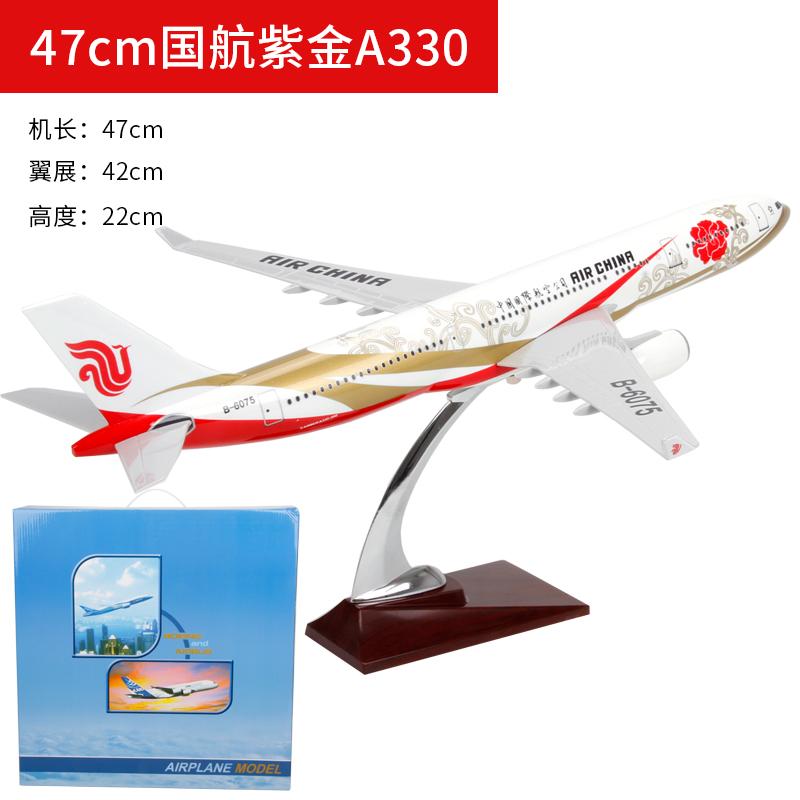 1144 에어 버스다 A350 원형기이다 XWB 넓은 체 47CM 국제항공 비행기 여객기 라이크 민간 완제품, 국제항공 보라색 골드 A330