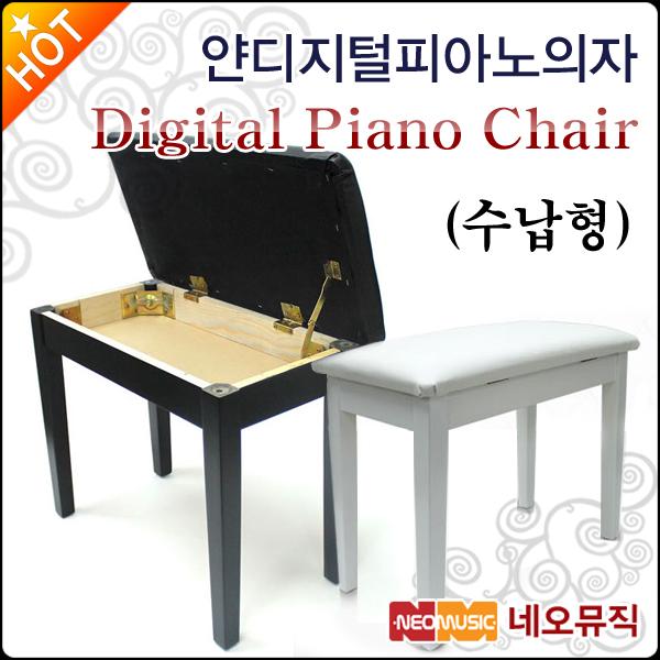 Yan 디지털피아노의자, 얀 디지털피아노 의자/블랙