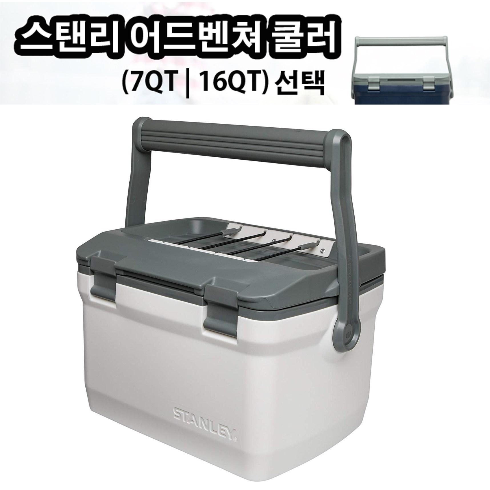 스탠리 어드벤쳐 쿨러 아이스박스 6.6L(7쿼터) 15.1L(16쿼터)선택 Stanley adventure cooler, 화이트, 6.6L