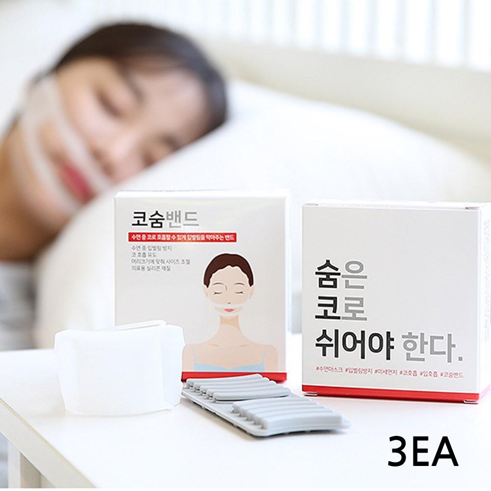 코숨밴드 코호흡유도 건강한수면 입호흡방지 의료용실리콘사용 1+1+1, 3개입