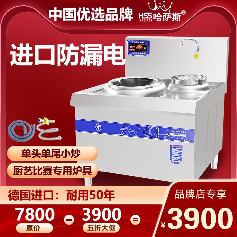 인덕션 (HASASI)튀김 15KW상업용 대출력 상점용 전기, T03-8000W