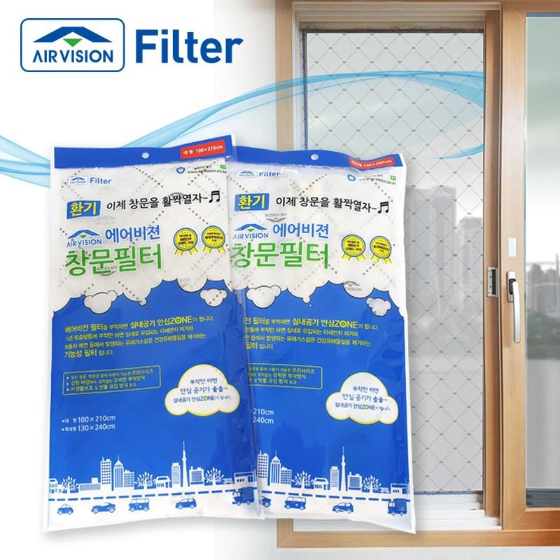 에어비젼 창문필터 미세먼지제거차단 자연환기필터 붙이는 공기청정기 방충망, VKWD(특대형-1300*2400mm)