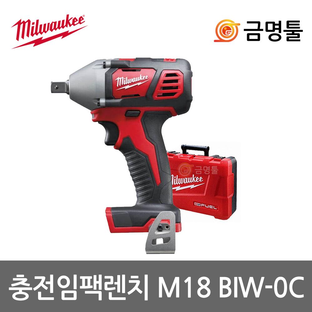 밀워키 M18 BIW-0C 충전임팩렌치 본체 1/2인치 케이스포함 M18 BIW-502C 베어툴 BIW12-0C BIW12-502C 밀워키충전임팩렌치