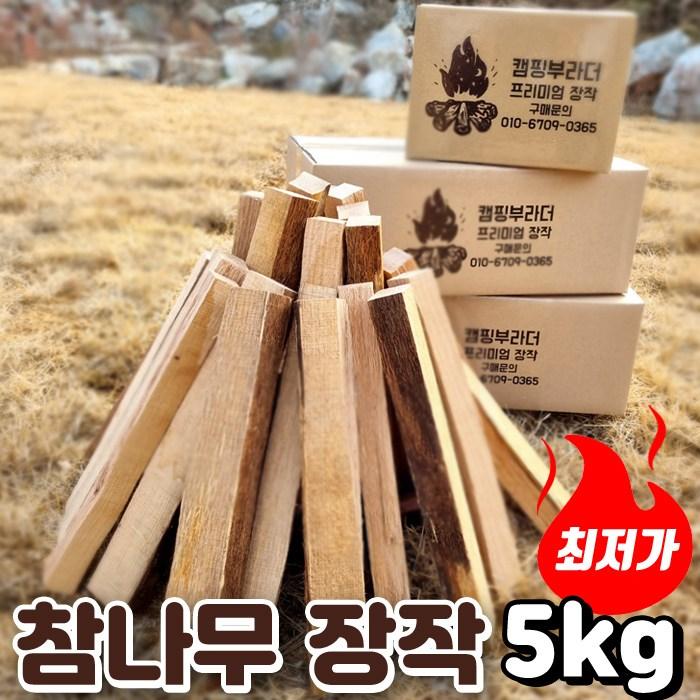 참나무장작 참숯 압축 캠핑용 불멍 미니 캠핑 나무 장작, 일반장작 5kg