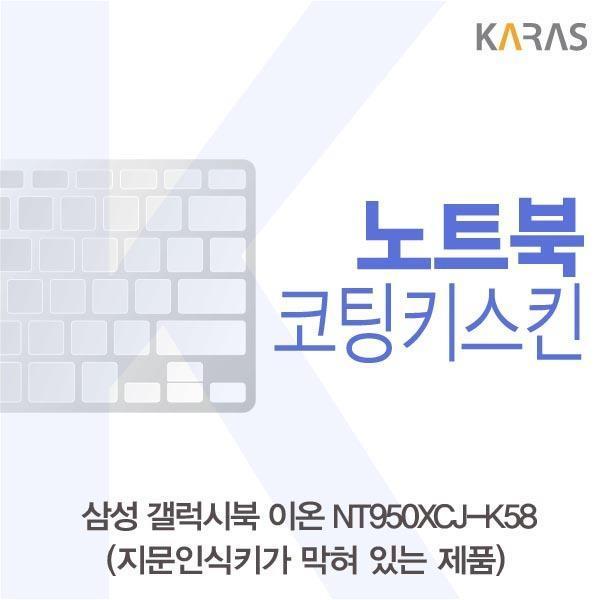 DOS737347A class코팅키스킨(B타입) 갤럭시북 이온 NT950XCJ-K58 삼성, 1, 단일색상