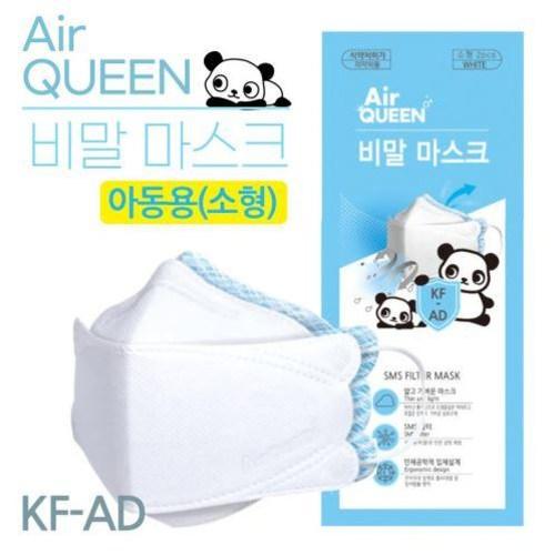 KF-AD 에어퀸 비말마스크 소형 2매입