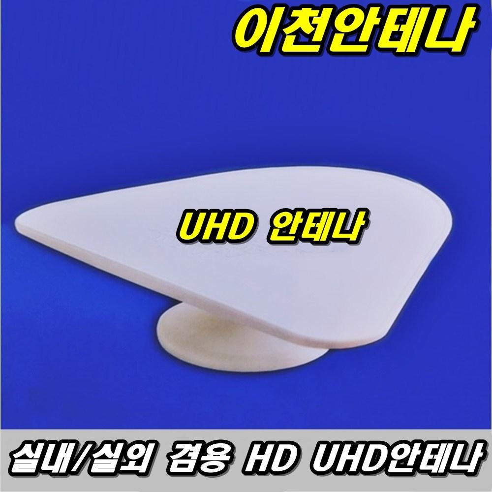 이천안테나 UHD-01 TV HD DTV UHD 안테나 지상파 실내 디지털 방송 공중파 UHF 야기 실외 티비 DMB 수신카드, 메닉스안테나실내외겸용+5미터추가선포함