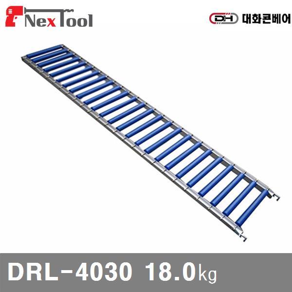 (반품불가)(화물)대화콘베어 5670105 롤러컨베이어 DRL-4030 18.0㎏ 길이3.0M/롤러피치100mm (1EA)