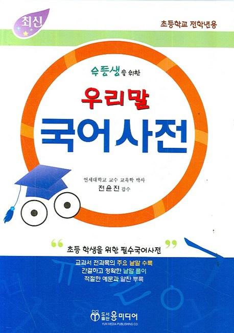 최신 우리말 국어사전, 윤미디어
