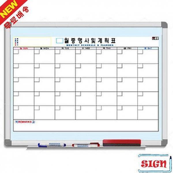 클라임윙 금강 알루미늄 자석 월중행사계획표 A형 50cmx70cm 화이트보드 게시판