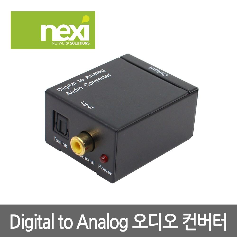 넥시 디지털 to 아날로그 오디오 광컨버터 SPDIF Toslink광입력 2RCA출력