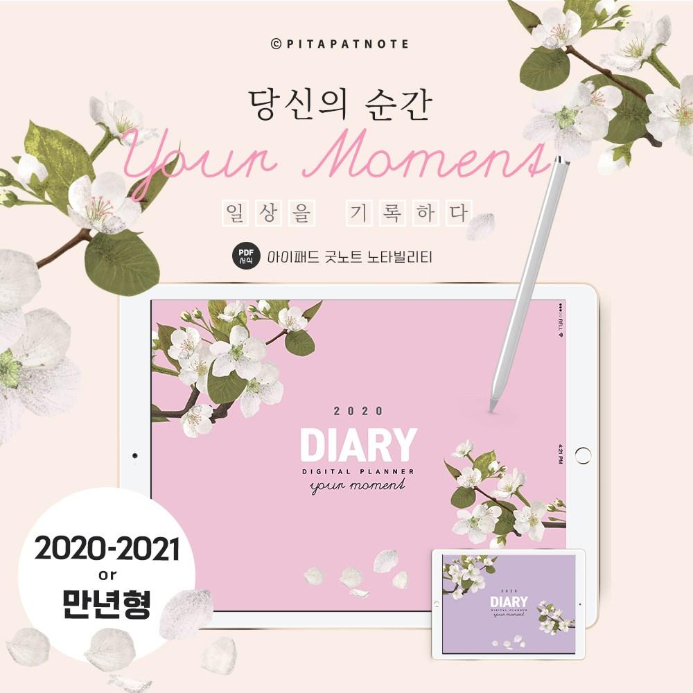 핏어팻노트 YOUR MOMENT 굿노트 디지털 플래너+스티커 굿노트다이어리, 날짜형