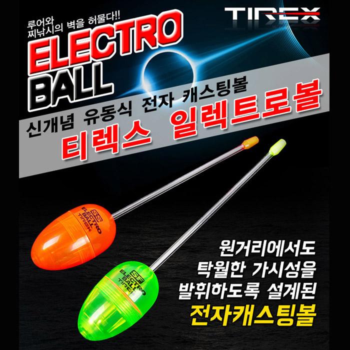 티렉스 국산 일렉트로볼 전자 캐스팅볼 던질찌 전자찌 볼락 바다찌, 그린-F(플로팅)