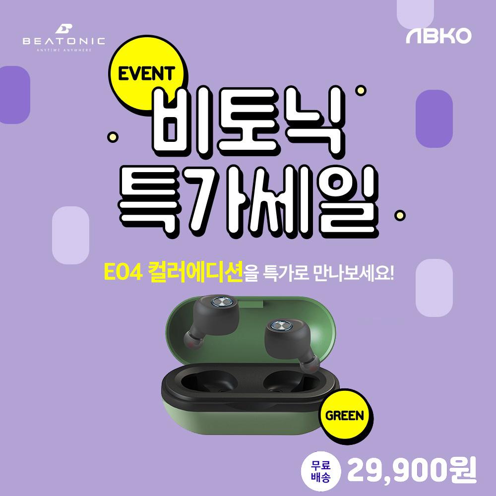 ABKO BEATONIC E04 그린에디션 블루투스이어폰 HOT템
