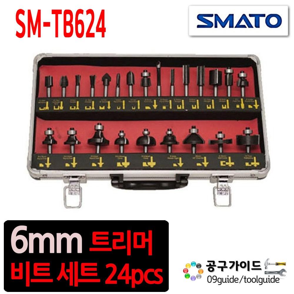 스마토(SMATO) 공구가이드 SM-TB624 비트세트 24pcs 트리머 날 6mm 목공트리머비트 (POP 1840599419)