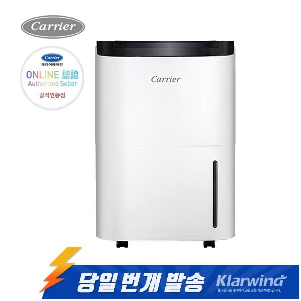 캐리어 클라윈드 16리터 제습기 CDHM-C016LROW, 단일상품