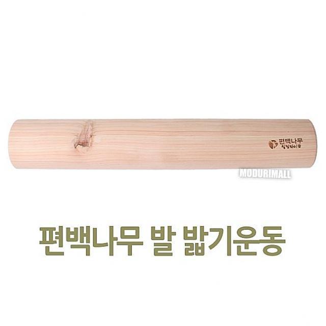 코코플러스 편백나무 발밟기운동기구 45cm 발지압기 발목펌프 지압 마사지용품, 1