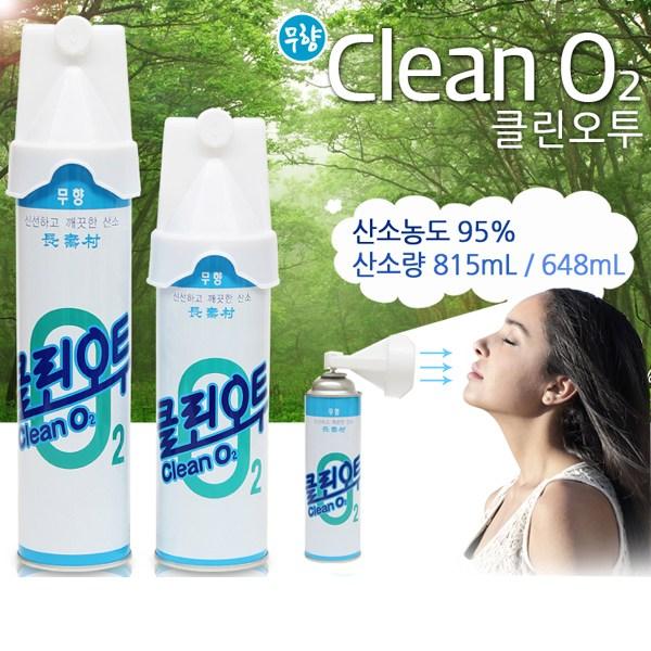 (의약외품 마시는 산소) 호흡용 휴대산소 클린산소 648mL 5개 (응급/구급용품/클린오투) (POP 5092481329)