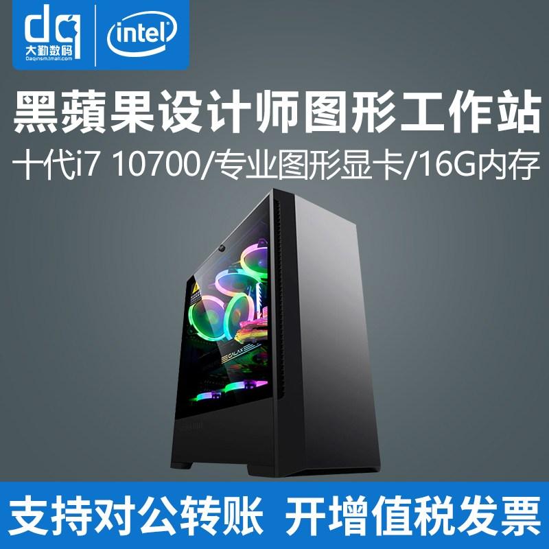 플로터 디자인 도형 워크스테이션 i710700/GTX1660/WX5100촬영 후기 3D선염 모델링 도안 플랫발판 조립 기계고 타입컴퓨터 본체, C04-배치 4.0, T01-8GB