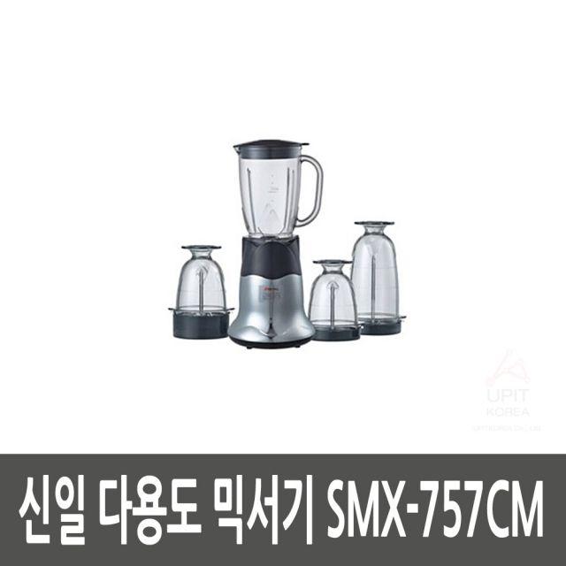 [ 생활용품 잡화 ] 신일 다용도 믹서기 SMX-757CM(W0B45A3), 제발옵션확인후주문주세요 신중한결정해주세요